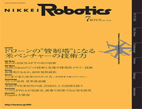 Nikkei BP launches new Nikkei Robotics subscription magazine